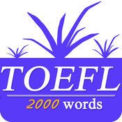 TOEFL重要英语单词 1.1.0