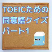 TOEICための同意語クイズ パート1 2.0.0