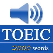 TOEIC重要英语单词【发音版】 3.7.1
