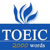 TOEIC重要英语单词 3.7.1