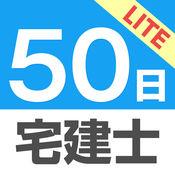 50日でうかる宅建(平成28年版) 上巻 Lite 1