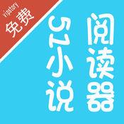 51小说连载阅读器 1