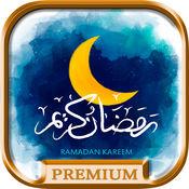 斋月穆巴拉克2016年 - 卡里姆斋月的消息保费 1