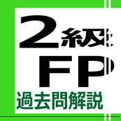 2級FP過去問解説集 1.0.2