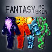 梦幻皮肤 - 我的世界免费中文版手机沙盒游戏皮肤制作器 1