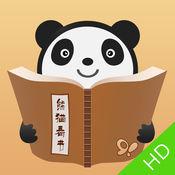 91熊猫看书HD-最...