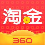 360淘金Pro