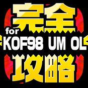 KOF完全攻略 for KOF98 UM OL 1.2