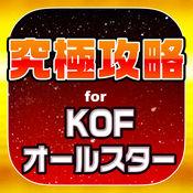 KOF究極攻略 for キングオブファイターズ オールスター 1