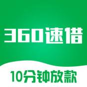 360速借-凭身份证100%放款! 1.7.9