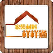 装修卫士:家装材料样样通,为新居把一道关 1.3