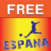 西班牙足球甲级联赛 3.4