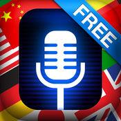 语译通 免费版 1.1.4