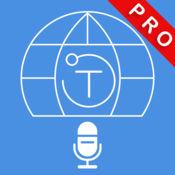 翻译大全 专业版 — 全球旅行必备工具,语音翻译,多语种精