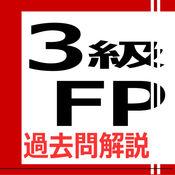 3級FP過去問解説集 1.0.2