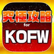 KOFW究極攻略 for キングオブファイターズワールド 1