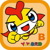YoYo大進擊(小班下) 1.0.2