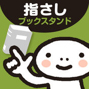 YUBISASHI Bookstand 大人の社会科学習 3.0.0
