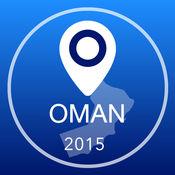 阿曼离线地图+城市指南导航,景点和运输 2.5