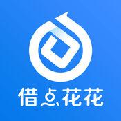 51借点花花-纯信用贷款小额分期借款平台 1.1.0