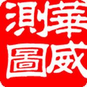 华威测图 2.6.5