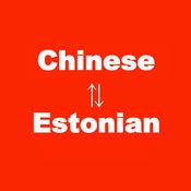 爱沙尼亚语翻译,爱沙尼亚文翻译 2.0.0
