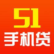 51手机贷-手机贷款神器 1