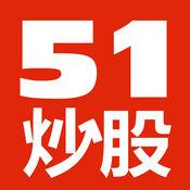 51炒股-股票软件...