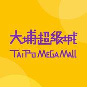 Tai Po Mega Mall 大埔超級城 2.1.4