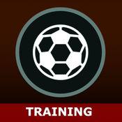 足球训练 - 专业教练学院 1