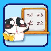 拼音-学习