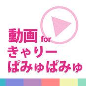 KPP動画まとめアプリ for きゃりーぱみゅぱみゅ 1