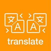 所有翻译在一个应用程序 - Translate Box 1.6.3