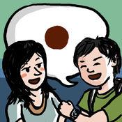 """""""不失礼"""" 游日对话器 3.2"""