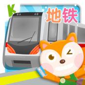 宝宝认识地铁-学习出行交通工具儿童拼图游戏 4
