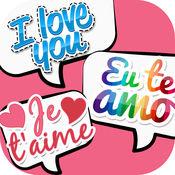 我愛你 贴纸 在 所有 语言 对于 iMessage 1