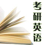 [最新]考研英语 ...
