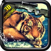 生活 的 虎 ( 立体 拍摄 游戏 ) 1
