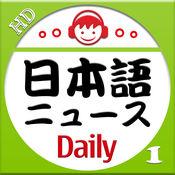 日语新闻听力-(每日更新) HD 1.7.4