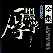 [簡繁]厚黑学8本[官场职场商场必备] 2017