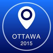 渥太华离线地图+城市指南导航,旅游和运输 2.5