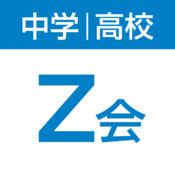 Z会中高学習アプリ 1.0.5