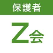 Z会保護者アプリ 1.0.5