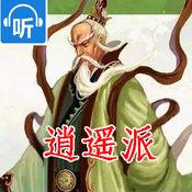 ——_逍遥派(全集)_—— 1