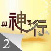 (有声音乐故事)与神同行(二) 1