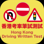 Hong Kong Driving Written Test 考車筆試 2
