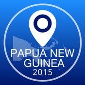 巴布亚新几内亚离线地图+城市指南导航,景点和运输