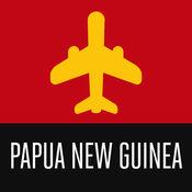 巴布亞新幾內亞旅游攻略 1.1