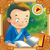 儿童唐诗100首(1) 动漫