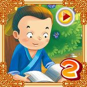 儿童唐诗100首(2) 动漫